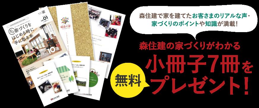 小冊子7冊をプレゼント!