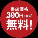 書店価格300円+税が無料!
