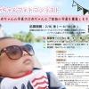 『赤ちゃんフォトコンテスト』を開催します♬