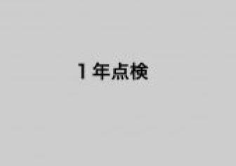 ☆1年点検☆