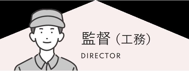 監督(工務) DIRECTOR