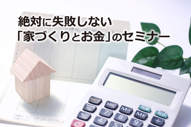 絶対に失敗しない『家づくりとお金』のセミナー