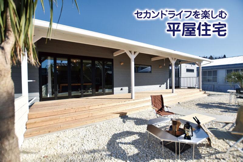 【開催終了】『セカンドライフを楽しむ平屋住宅』完成見学会