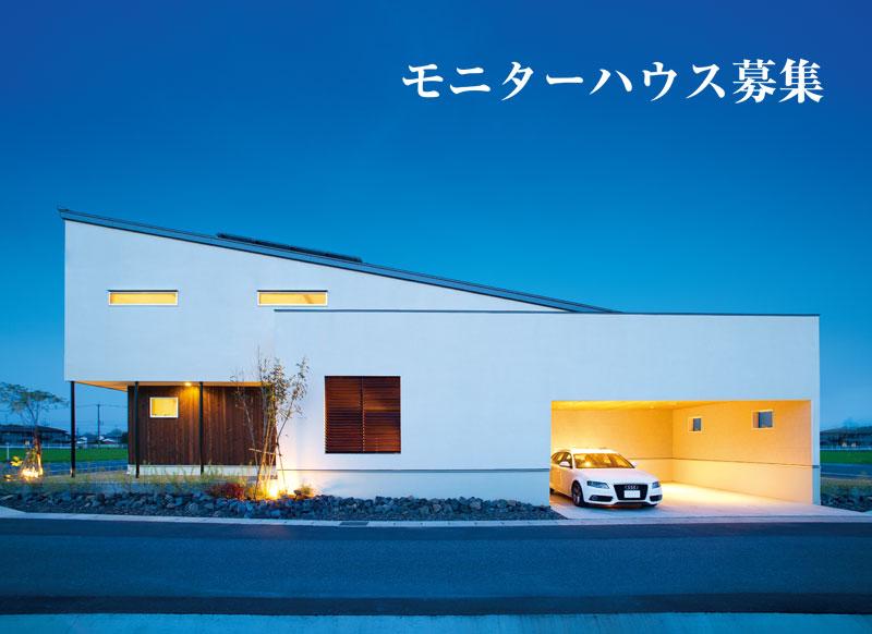 【特別企画】『限定1棟』新築 平屋住宅のモニターハウス募集(大垣市・瑞穂市)