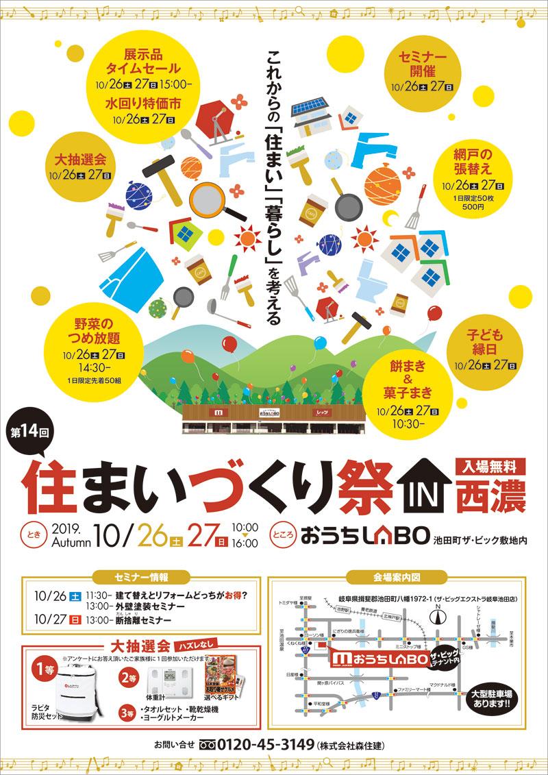 【開催終了】第14回 住まいづくり祭in西濃