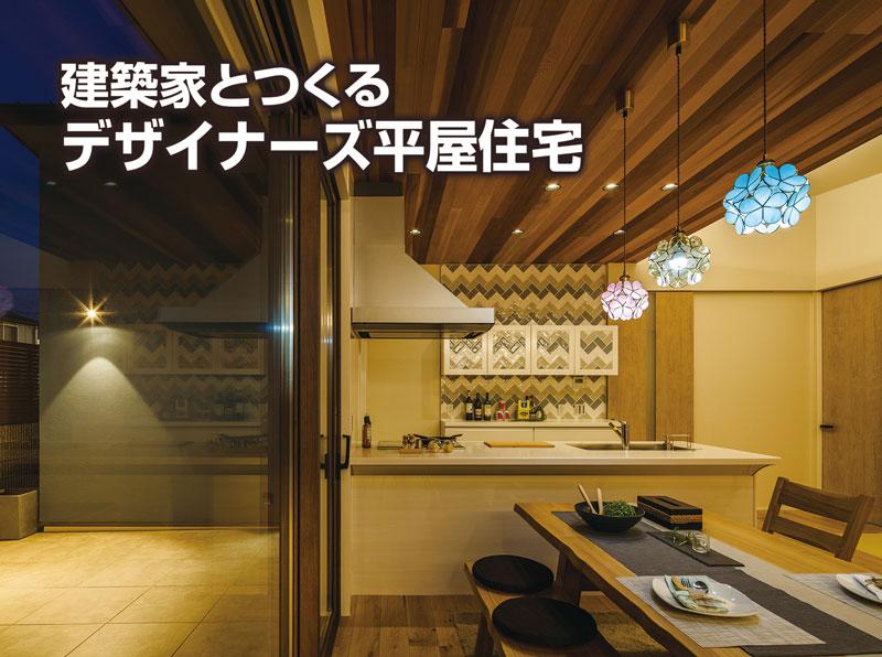 【開催終了】【1日6組様限定 ご予約制】ラスト見学会 建築家とつくるデザイナーズ平屋住宅