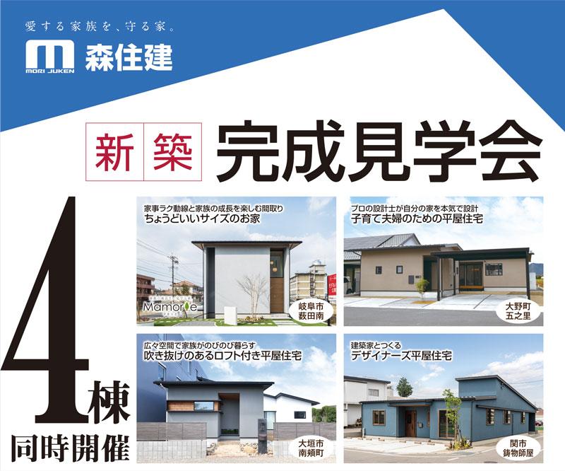 【1日6組様限定】ご予約制 ~4棟同時~新築完成見学会開催!