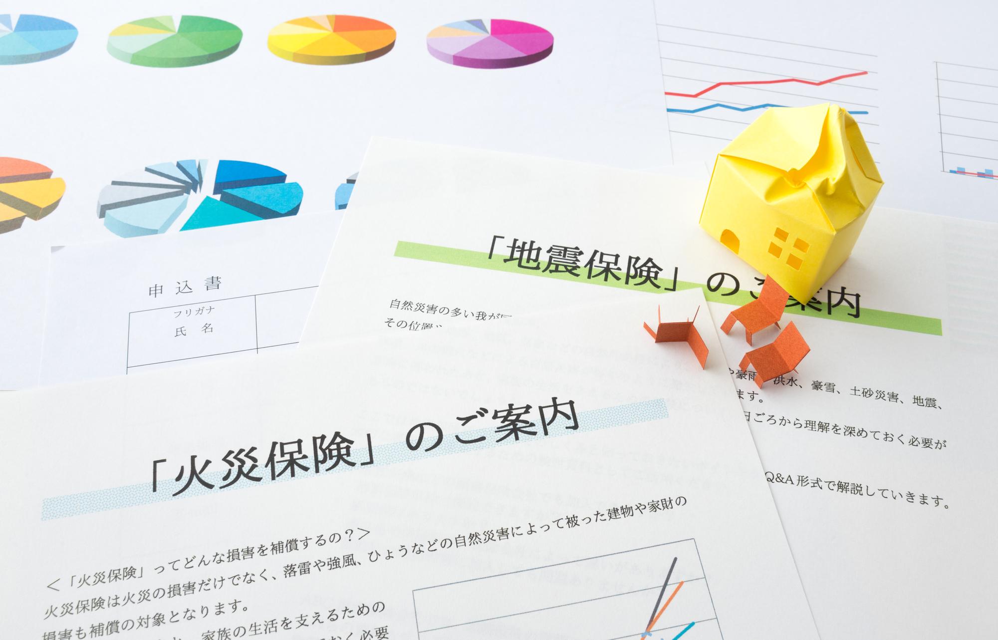 家の保険にはどんな種類があるの?火災、地震など、知っておくべき保険と特徴を総ざらい!