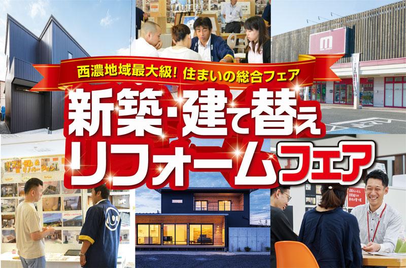 【開催終了】新築・建て替え・リフォームフェア