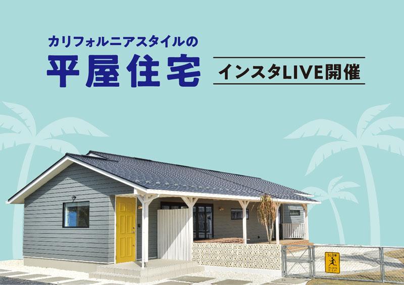 【開催終了】《OB様宅》カリフォルニアスタイルの平屋住宅『インスタライブ』開催!