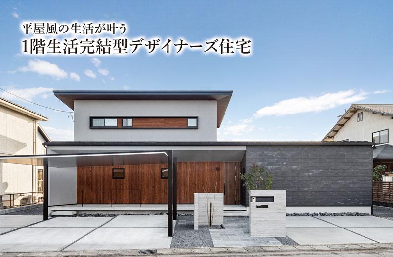 【開催終了】【ご予約制】平屋風の生活が叶う 1階生活完結型デザイナーズ住宅 完成見学会