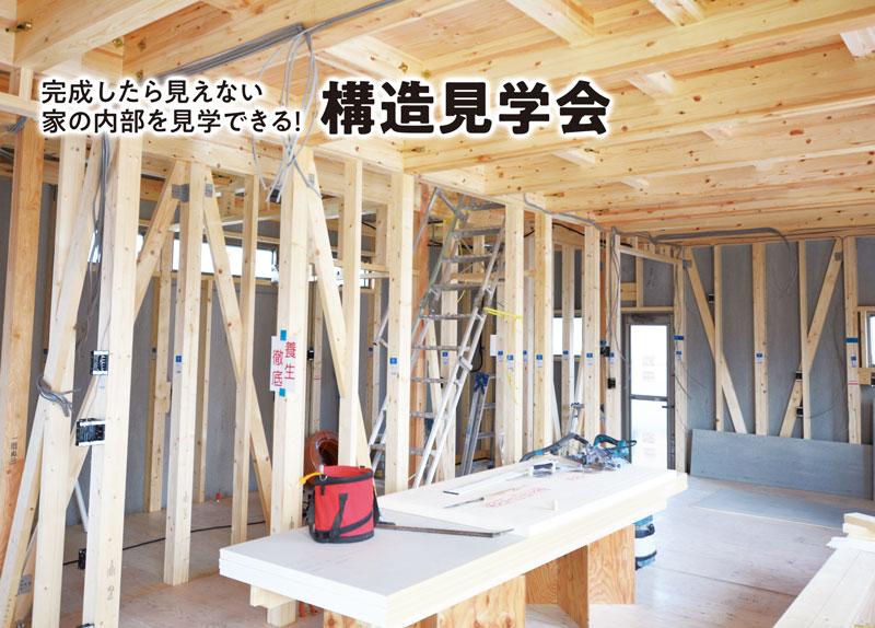 【開催終了】【2日間限定】完成したら見えない家の内部を見学できる!構造見学会