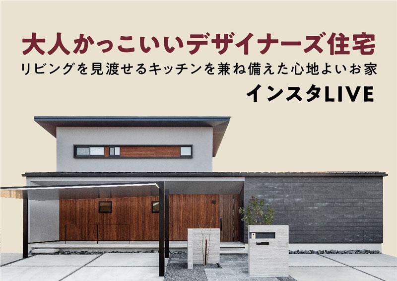 【開催終了】大人かっこいいデザイナーズ住宅『インスタライブ』開催!