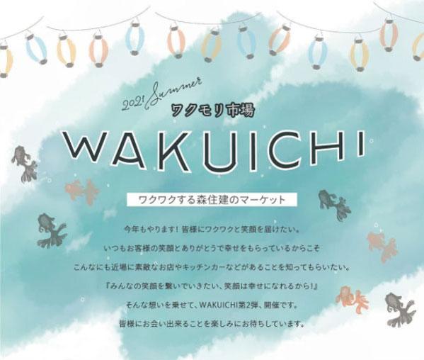 ワクモリ市場 WAKUICHI ~わくわくする森住建のマーケット~
