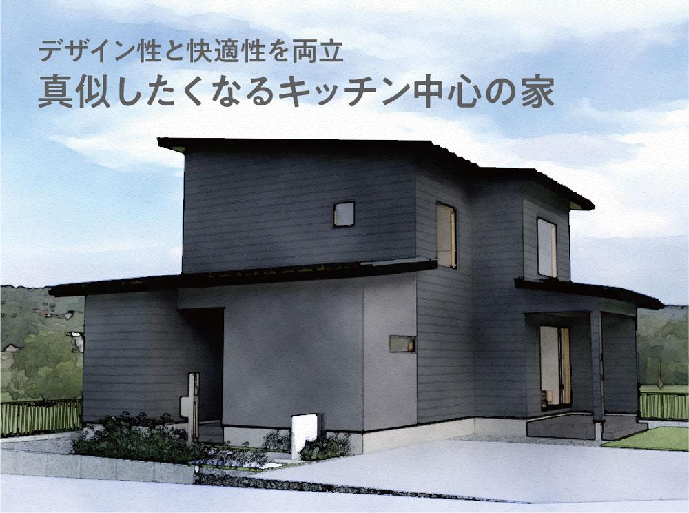 真似したくなるキッチン中心の家 新築完成見学会