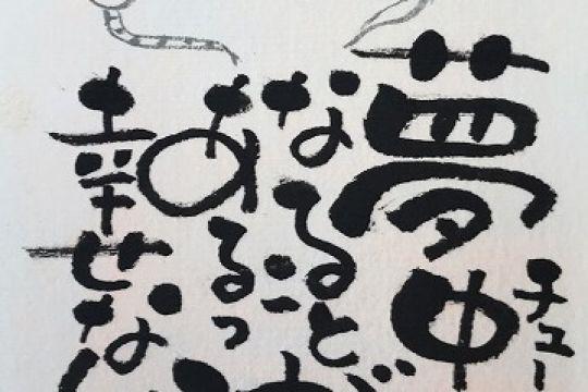 【開催終了】己書 【池田店】