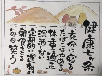 己書 【池田店】