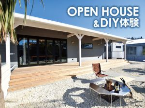 【予約制】カリフォルニアスタイルの『平屋のお家』DIY体験
