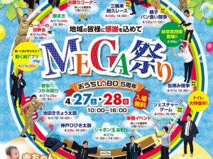 4/27(土)・28(日) おうちLABO 5周年「MEGA祭り」開催!