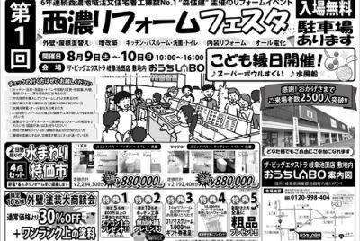 8/9(土)・10(日)西濃リフォームフェスタ開催