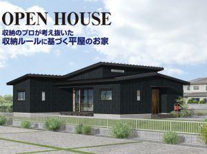 収納のプロが考え抜いた収納ルールに基づく『平屋のお家』完成見学会