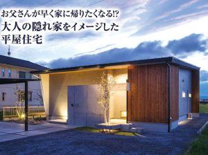 大人の隠れ家をイメージした『平屋住宅』予約制完成見学会
