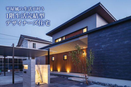 【ご予約制】平屋風の生活が叶う 1階生活完結型デザイナーズ住宅 完成見学会