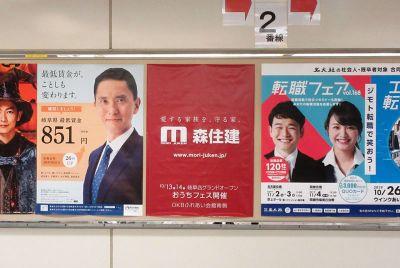 JR岐阜駅にてグランドオープンポスター掲示開始!