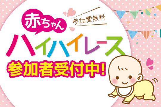 【募集終了】【岐阜店オープンイベント】赤ちゃんハイハイレース開催!