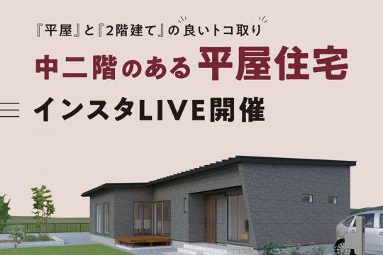 【開催終了】中二階のある平屋住宅『インスタライブ』開催!