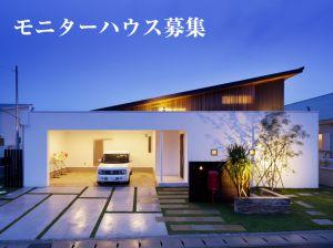 【特別企画】『限定1棟』新築 平屋住宅のモニターハウス募集(関市周辺エリア)