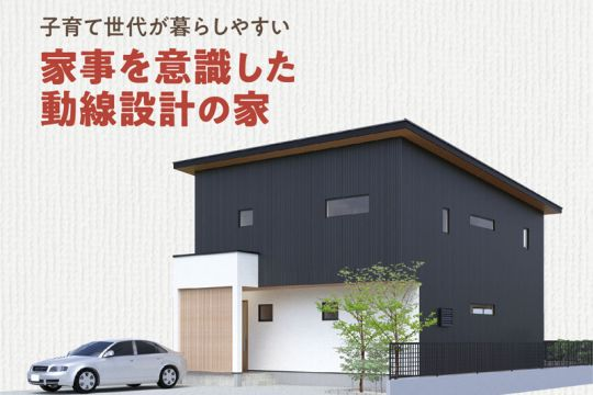 【開催終了】【ご予約制】子育て世代が暮らしやすい!家事を意識した動線設計の家