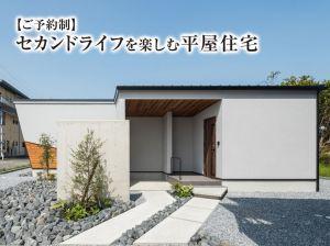 【予約制】セカンドライフを楽しむ平屋住宅