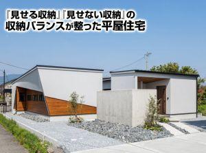 『見せる収納』『見せない収納』の収納バランスが整った平屋住宅 完成見学会