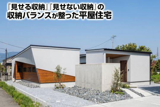 【開催終了】『見せる収納』『見せない収納』の収納バランスが整った平屋住宅 完成見学会