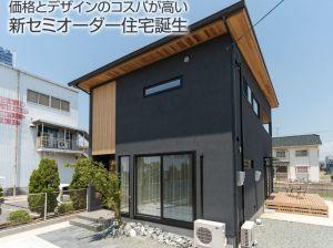 """価格とデザインのコスパが高い""""新""""セミオーダー住宅"""