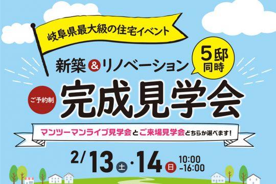 岐阜県最大級の住宅イベント!新築&リノベーション5邸同時 完成見学会
