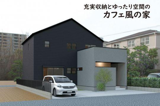 【開催終了】【ご予約制】充実収納とゆったり空間のカフェ風の家 完成見学会