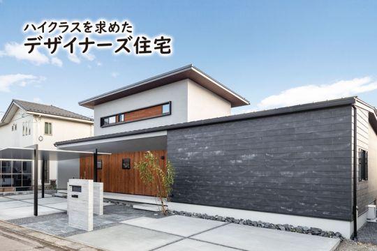 【開催終了】【ご予約制】ハイクラスを求めたデザイナーズ住宅 完成見学会