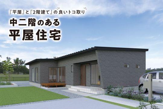 【開催終了】【ご予約制】中二階のある平屋住宅 完成見学会