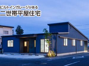 【開催終了】【9/21までのラストチャンス・ご予約制】ビルトインガレージがある二世帯平屋住宅 完成見学会