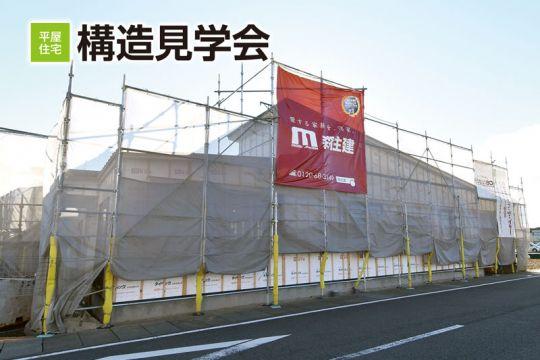 【開催終了】【3日間限定 一般公開】平屋住宅 構造見学会