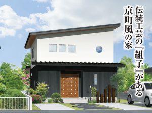 伝統工芸の『組子』がある京町風のお家