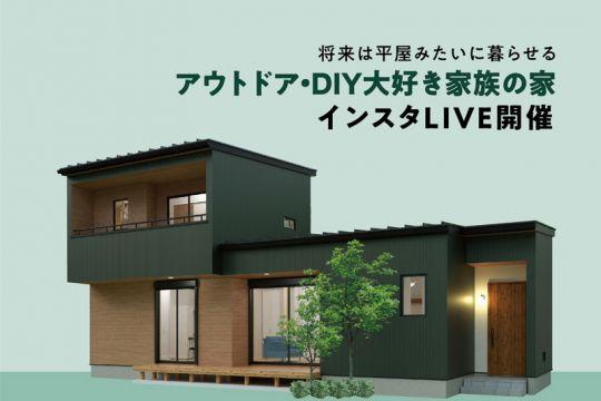 アウトドア・DIY大好き家族の家『インスタライブ』開催!
