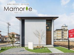 家族の成長を、見守る家『Mamorie -マモリエ-』完成見学会