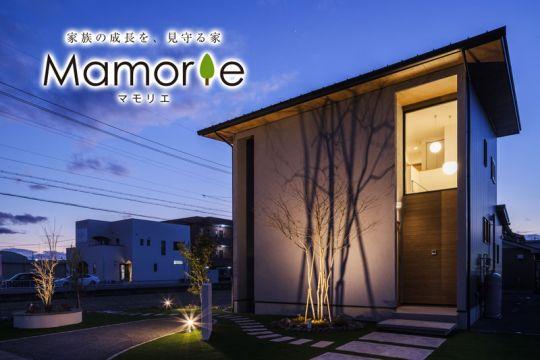 【随時開催・ご予約制】家族の成長を、見守る家『Mamorie -マモリエ-』完成見学会