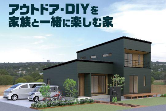 【期間限定公開】アウトドア・DIYを家族と一緒に楽しむ家 新築完成見学会