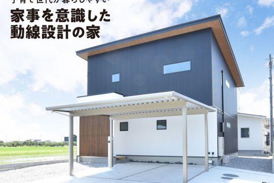 【開催終了】子育て世代が暮らしやすい!家事を意識した動線設計の家