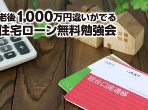 【老後1000万円違いがでる】住宅ローン無料勉強会開催
