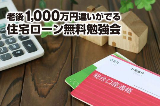 【開催終了】【老後1000万円違いがでる】住宅ローン無料勉強会開催